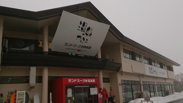 Photo:戸隠スキー場→小鳥の森@戸隠→温泉かふぇ@妙高池の平←いまこ こ By pei_monogaga