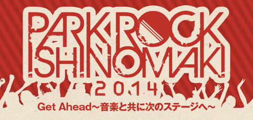 parkrock-ishinomaki2014 ボランティア