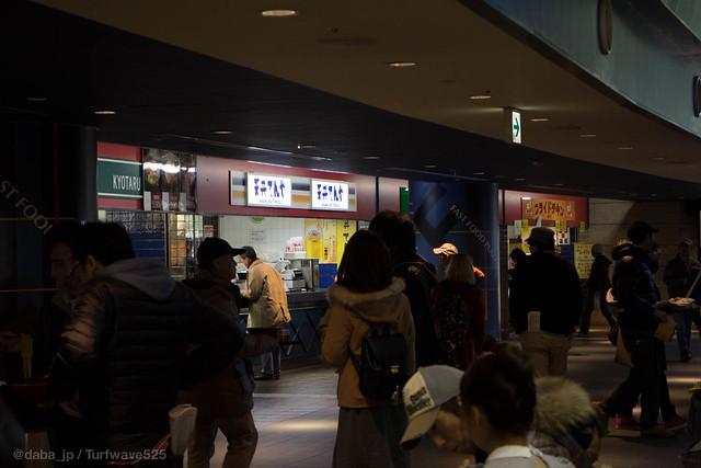 20150131 東京競馬場 フードコート / Tokyo R.C.