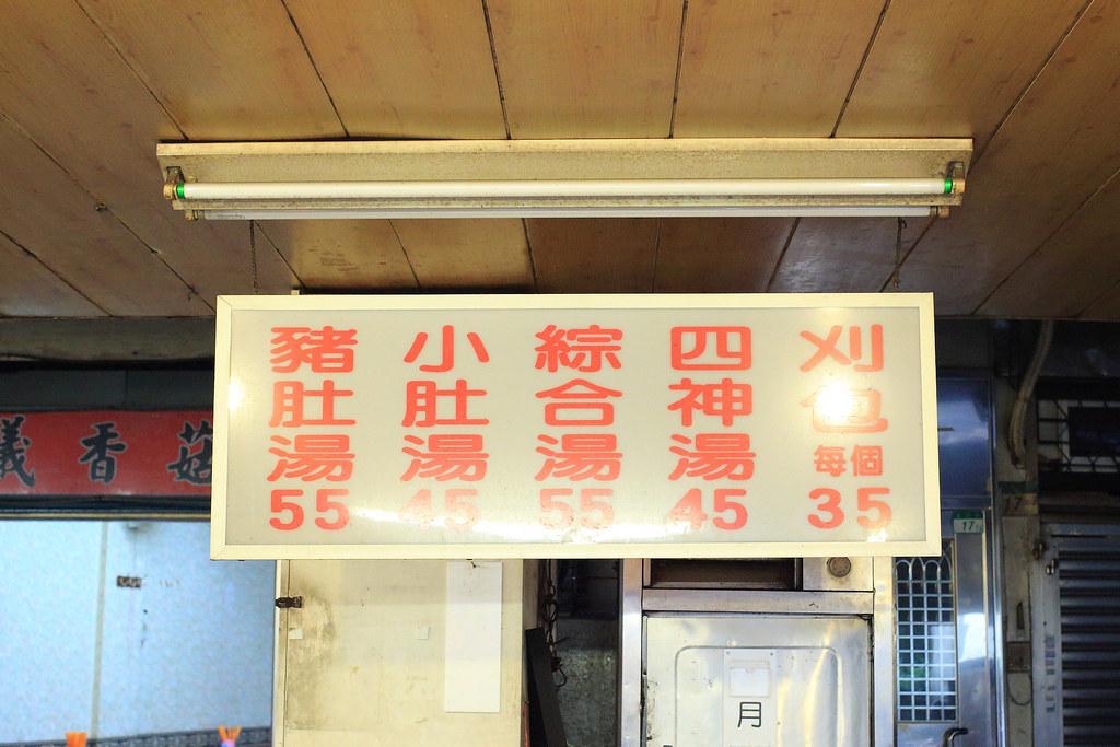 20150212-2萬華-源芳刈包 (6)