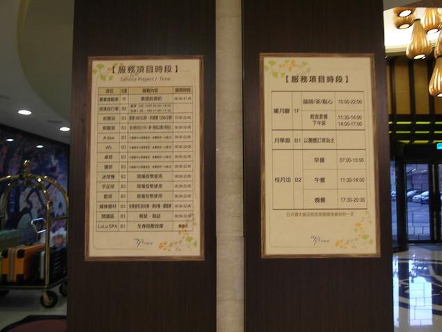 費用表與餐廳@日月潭大飯店
