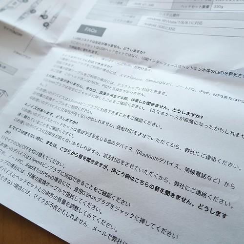 日本語の説明書も付いてるけど、翻訳がちょっとおかしい。ま、意味は通じるけど。