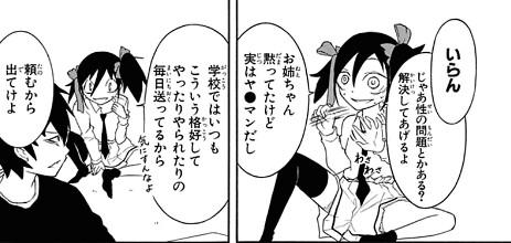 Watamote_vol4_116p