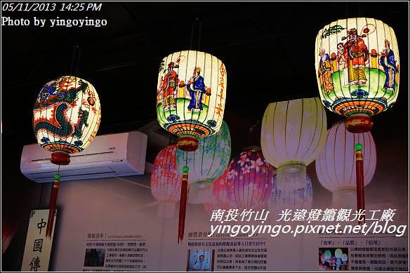 南投竹山_光遠燈籠20130511_DSC03463
