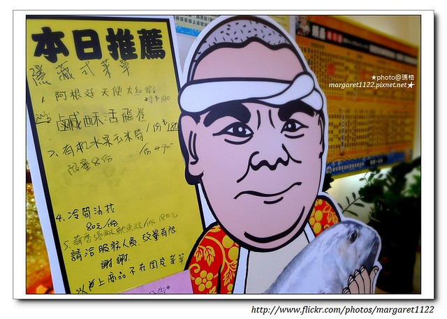 【花蓮食記】超人氣賴桑壽司屋。這次終於不用排隊了!