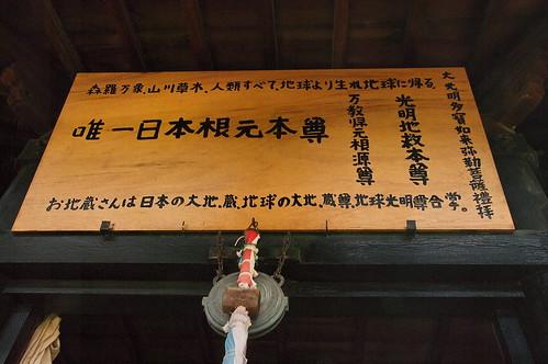 【写真】行事 : 源光寺・六地蔵巡り