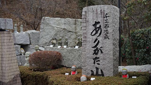Arigatayama_1