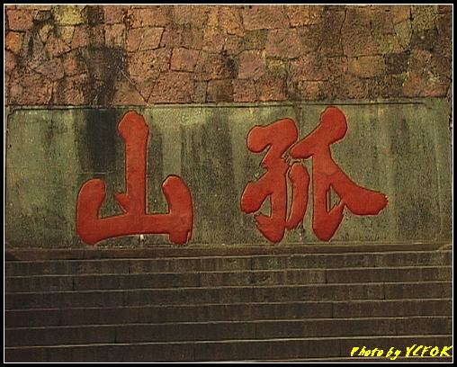杭州 西湖 (其他景點) - 199 (白堤上的孤山 中山公園)