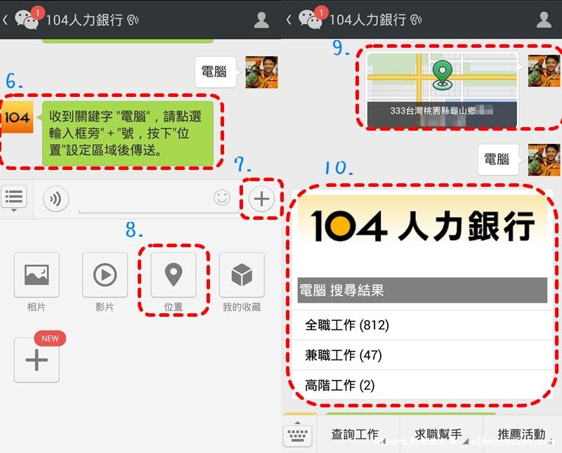 【APP軟體】通訊聊天.WeChat(想知道親密愛人在那嗎?立刻使用WeChat)