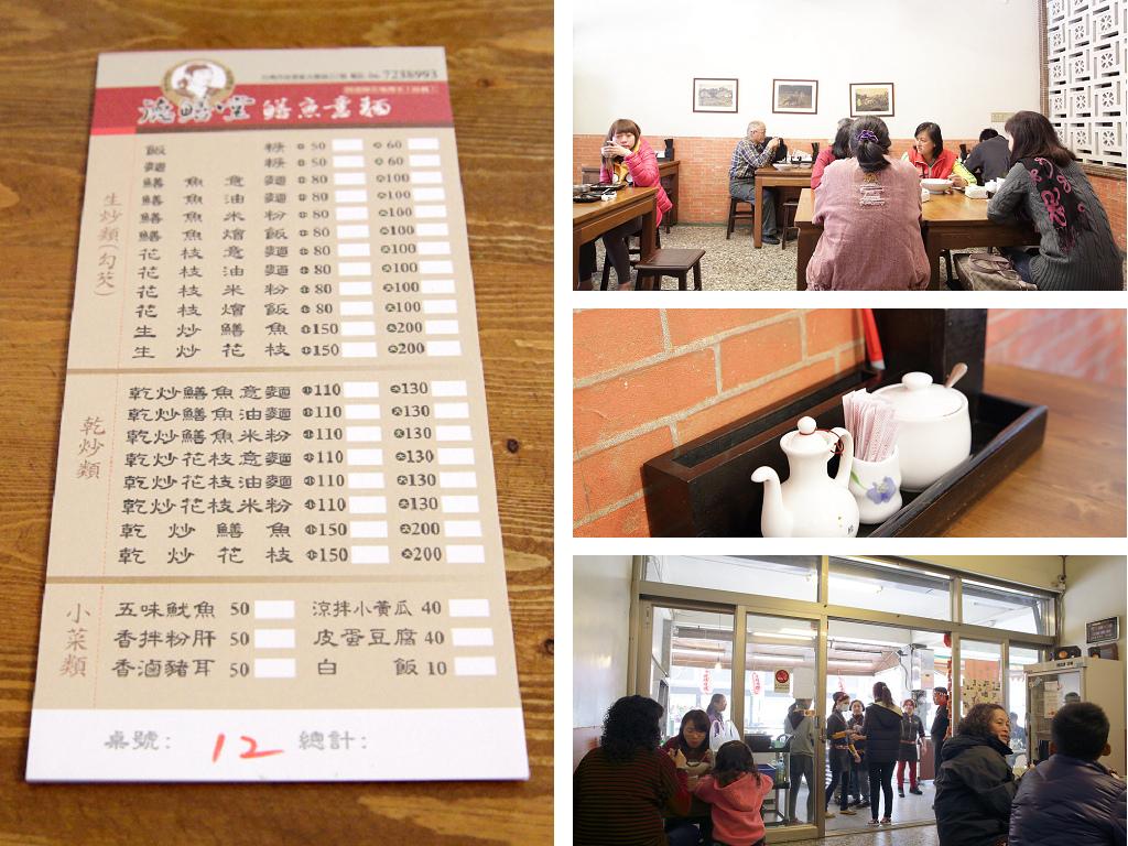 20140118佳里-德鱔堂 (5)