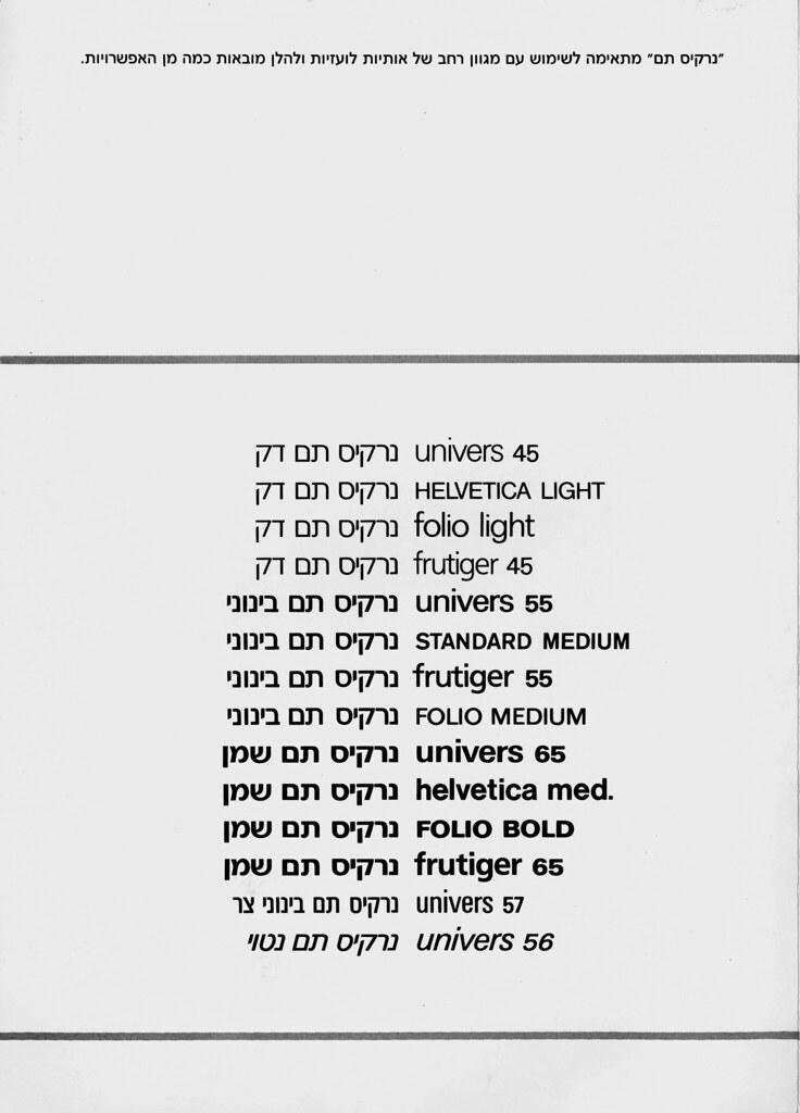 צבי נרקיס, פרט מתוך קטלוג גופן נרקיס תם. 1970–1980