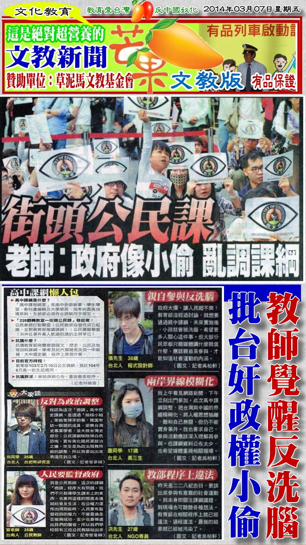 140307芒果日報--文教新聞--教師覺醒反洗腦,批台奸政權小偷