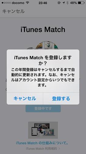 iTunes Match を登録しますか?