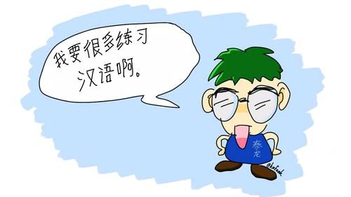 我要很多练习汉语啊。