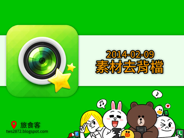 LINE Camera 2015-02-09