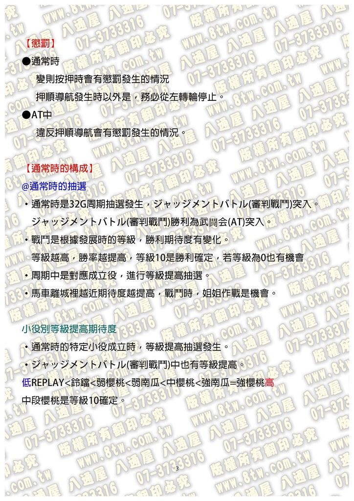 S0235灰姑娘寶劍2 中文版攻略_頁面_04