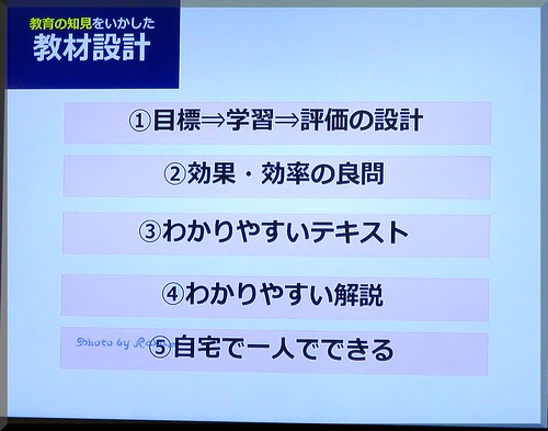 Photo:2015-02-07_T@ka.'s Life Log Book_【Event】進研ゼミのベネッセの新サービスBenePa_15 By:logtaka