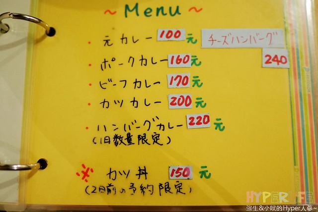 異鄉人日本食堂咖哩 (23)