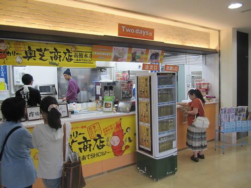 函館競馬場のTwo daysに出店したスープカリーの奥芝商店