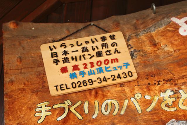 20130518_草津白根山_0068