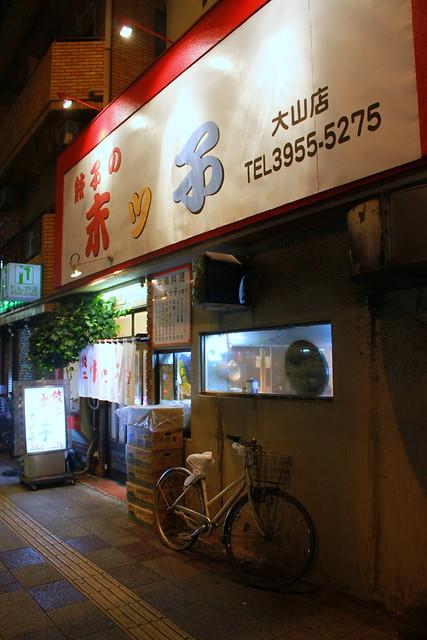 best Gyoza restaurant!!