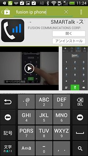 Screenshot_2013-09-26-11-24-19