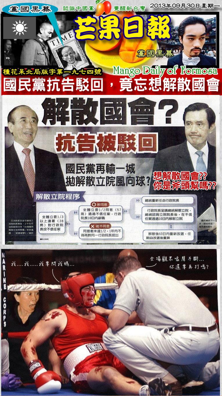 130930芒果日報--政經新聞--國民黨抗告駁回,竟忘想解散國會