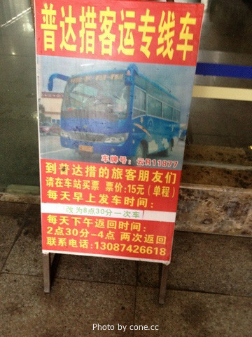 2012年4月丽江客运站的普达措班车信息