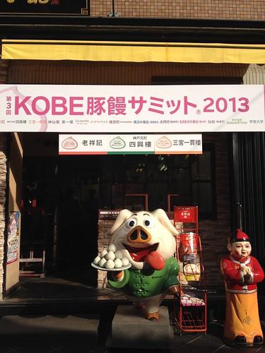 20131109KOBE豚まんサミット