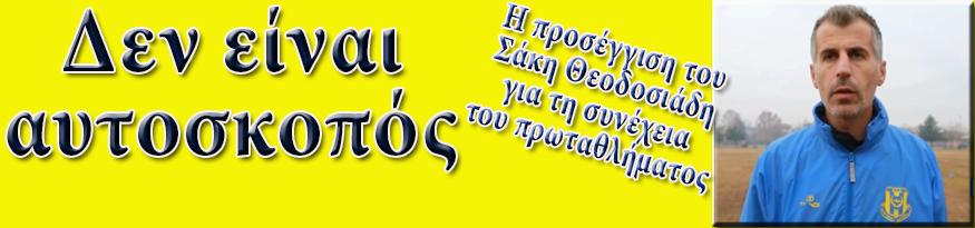 sakis-27122013