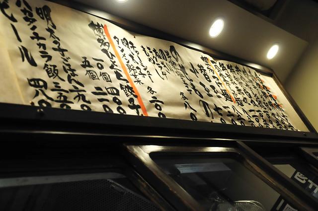 1829-Japan