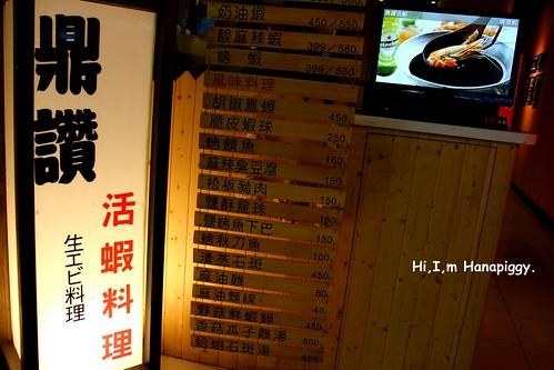 鼎讚活蝦料理(11)