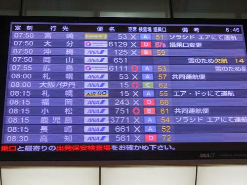 関西以南は欠航便もちらほら