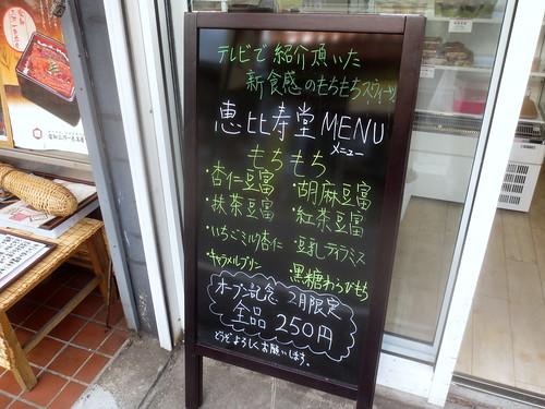 恵比寿堂(東長崎)