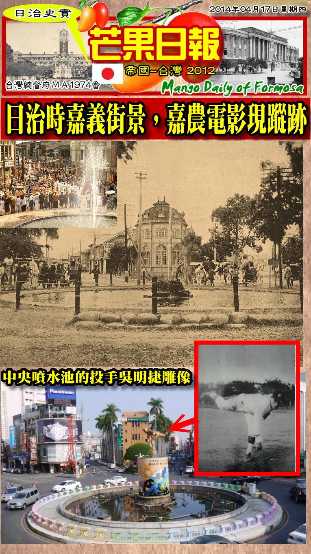 140417 芒果日報--日治史實--日治時嘉義街景,嘉農電影現蹤跡