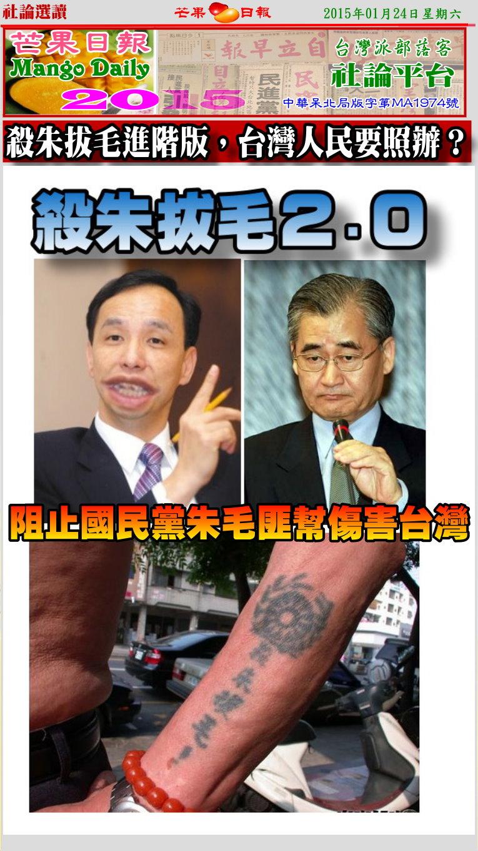 1500124芒果日報--社論選讀--殺朱拔毛進階版,台灣人民要照辦
