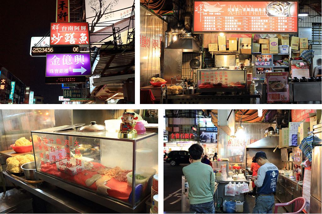 20150113-3台南-阿輝炒鱔魚 (2)