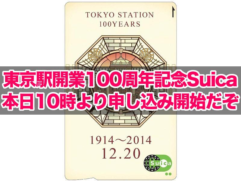 東京駅開業100周年記念Suica本日10時より申し込み開始だぞ!