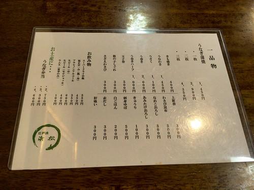 浜松メニュー3