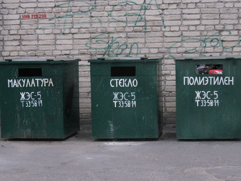 Recycling in Belarus, Pinsk
