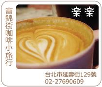 台北樂樂咖啡