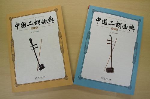 中国二胡曲典第1巻、第2巻
