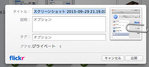 スクリーンショット 2013-09-29 21.25.39