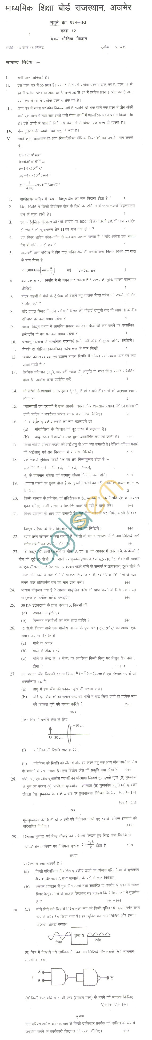 Rajasthan Board Class 12 Physics Model Question Paper