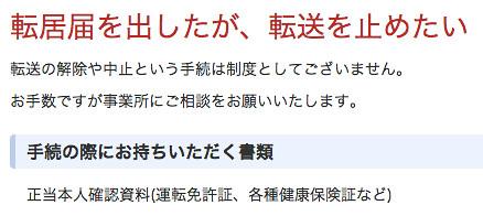 転居届を出したが、転送を止めたい - 日本郵便