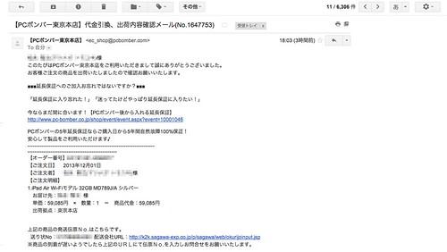 スクリーンショット 2013-12-02 21.52.03