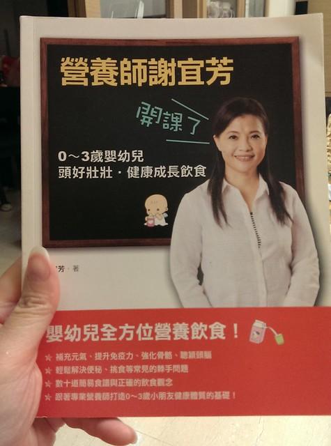 131207 營養師謝宜芳開課了 0~3歲嬰幼兒頭好壯壯.健康成長飲食