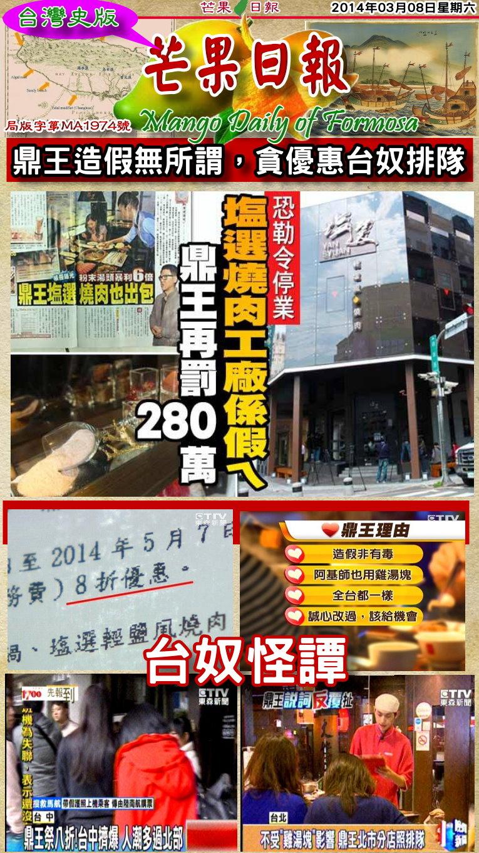 140308芒果日報--台灣史論--鼎王造假無所謂,貪優惠台奴排隊