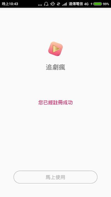 Screenshot_2016-06-08-22-43-22_com.chocolabs.app.chocotv