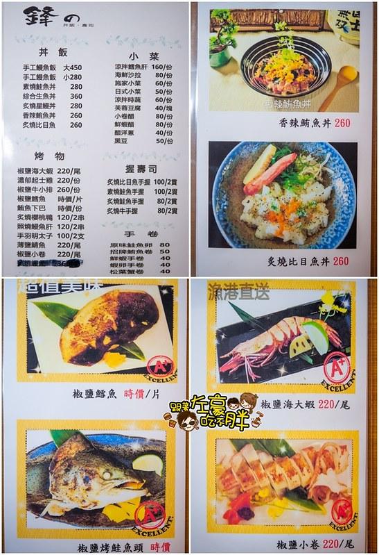 鋒菜單-2